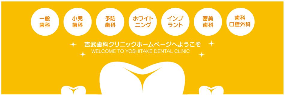 吉武歯科クリニックホームページへようこそ