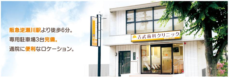 阪急逆瀬川駅より徒歩6分