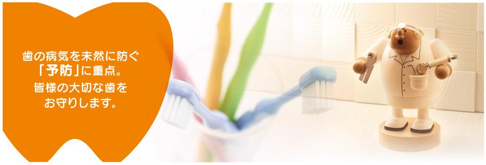 歯の病気を未然に防ぐ予防に重点
